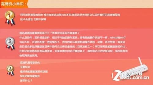 海美迪全新改版淘宝网页面